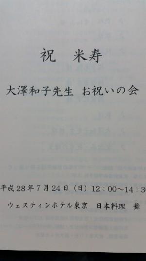 20160726_163648